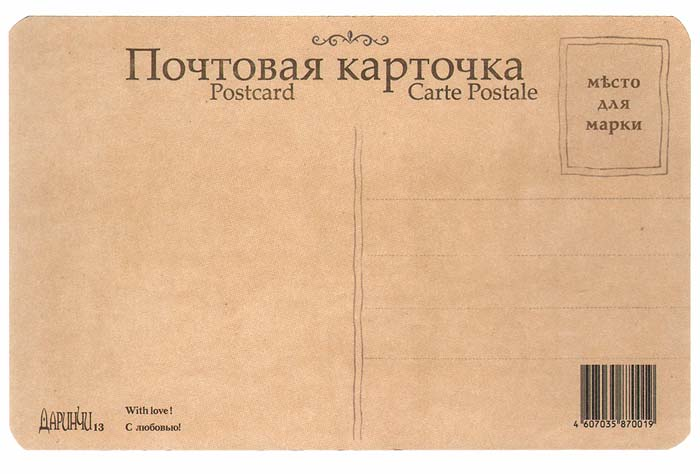 Почтовая открытка на день рождения 87