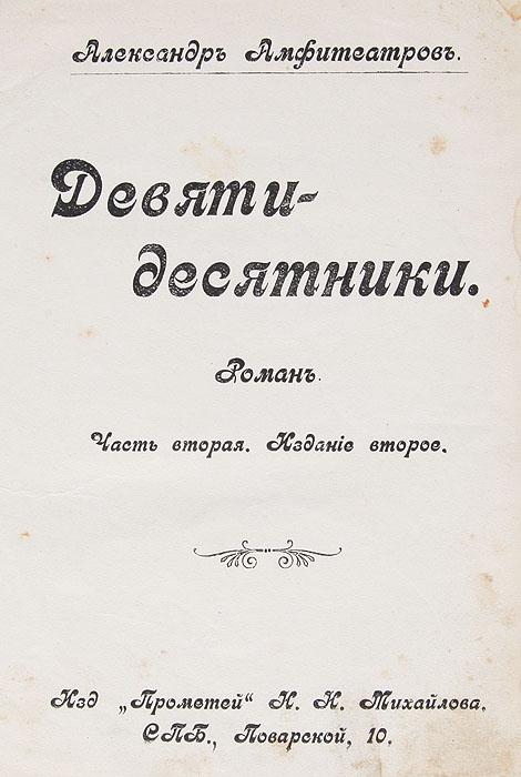 Книги александр валентинович амфитеатров скачать