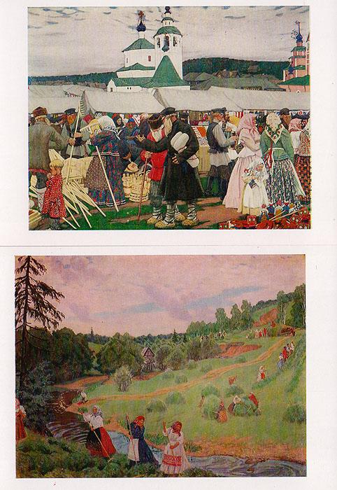 Кустодиев открытки купить
