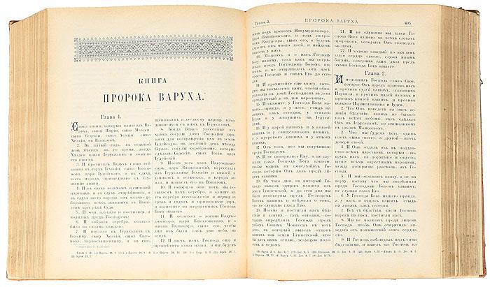 предлагаем купить сколько стоит библия новый завет 1896 год издания информации