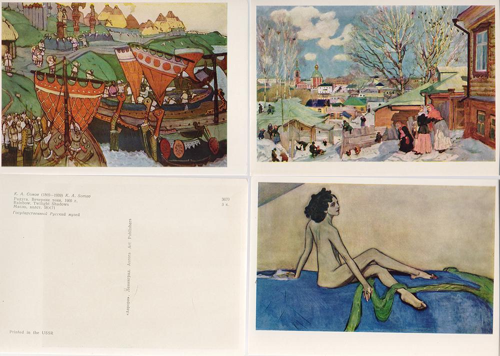 Русские открытки 20 века