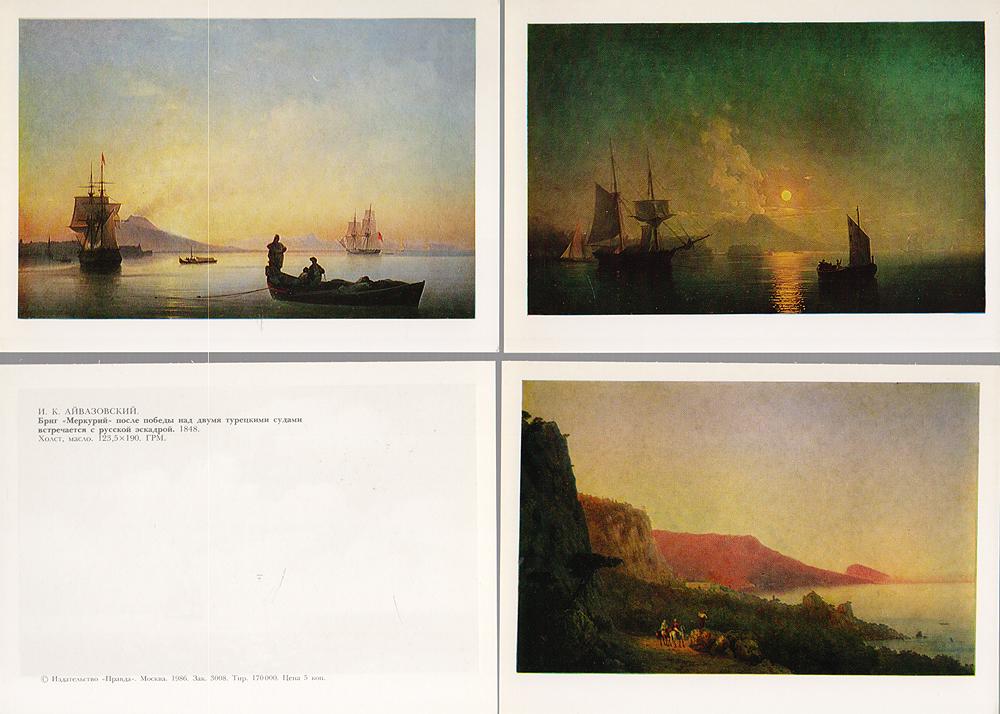 Айвазовский открытки 44