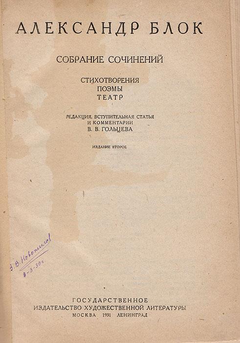 Сочинения Двенадцать Сочинения Блок А А private pilot ru  Сочинение по поэме блока 12