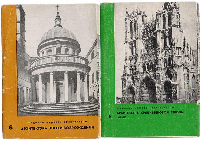 Архитектура в открытке