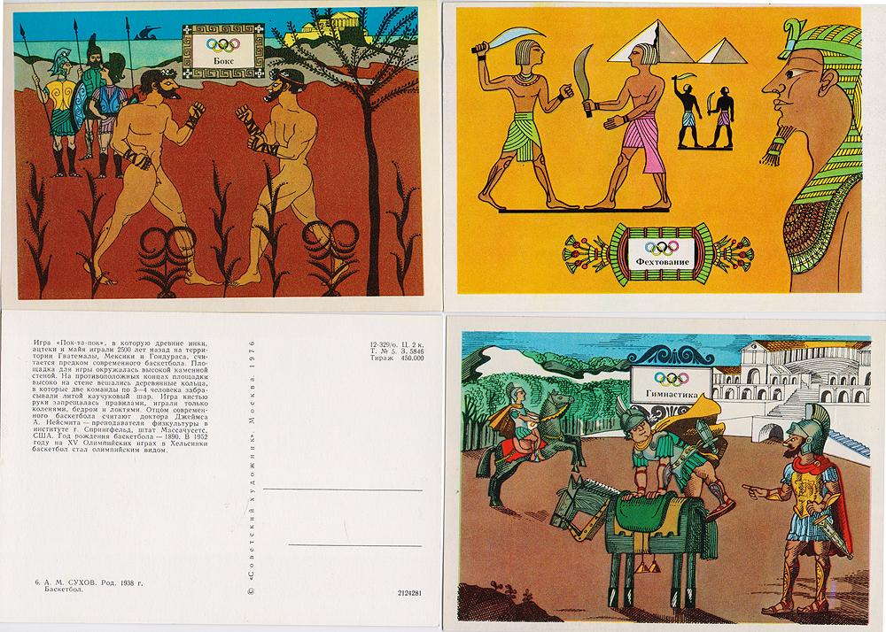 Издательства открытки 76