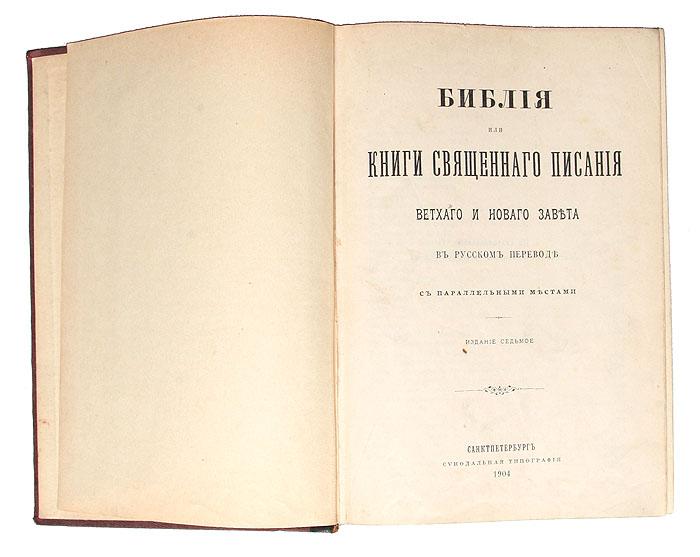 сколько стоит библия новый завет 1896 год издания сделать улучшенную огненную