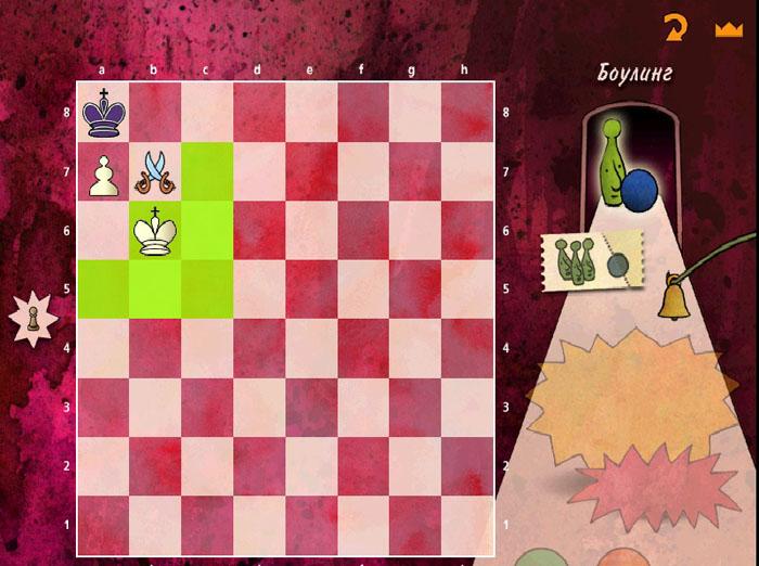 игра большое шахматное путешествие