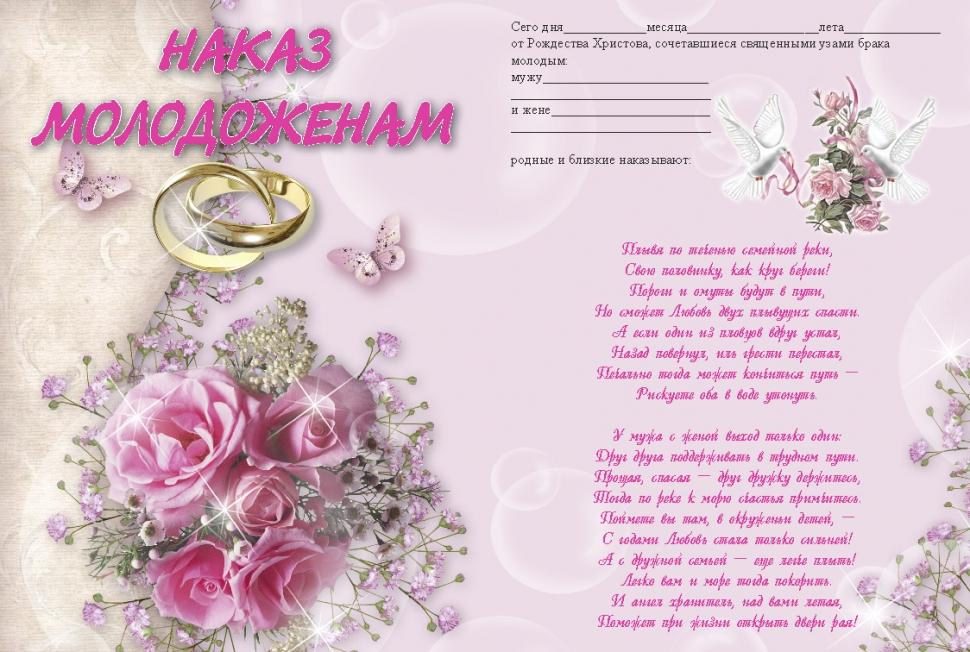 Поздравления молодоженам с днем свадьбы в прозе 17