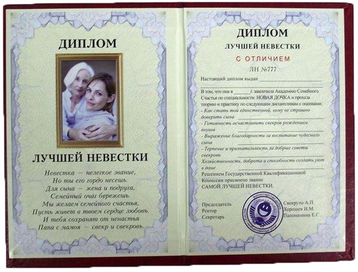 Шуточные поздравления для невестки с днем рождения