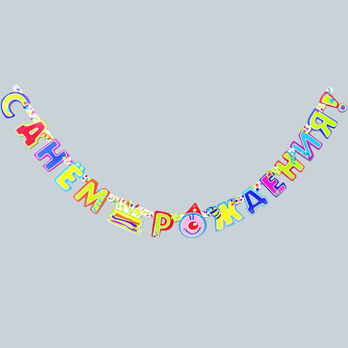 Надпись из бумаги с днем рождения