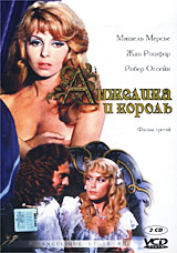 Angelique and the King / �������� � ������ (1965)