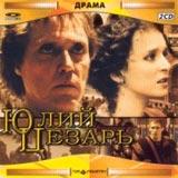 Julius Caesar / Юлий Цезарь (2002)