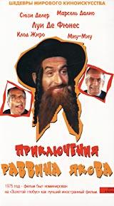 Les Aventures De Rabbi Jacob / Приключения Раввина Якова (1974)