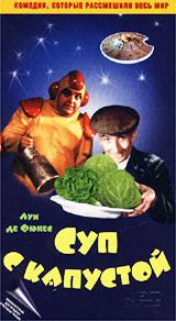 La Soupe aux choux / Суп с капустой (1981)