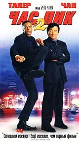 Rush Hour 2 / ��� ��� 2 (2001)