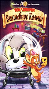 Tom and Jerry: The Magic Ring / ��� � ������. ��������� ������ (2002)