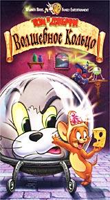Tom and Jerry: The Magic Ring / Том и Джерри. Волшебное кольцо (2002)