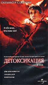 D-Tox / Детоксикация (2002)