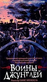Bang Rajan / Войны Джунглей (2000)
