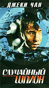 Te wu mi cheng / The Accidental Spy / Случайный шпион (2001)