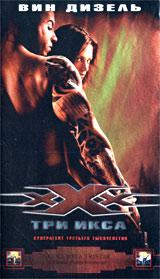 Triple X / xXx / Три икса (2002)