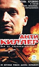 / Антикиллер 2: Антитеррор (2003)