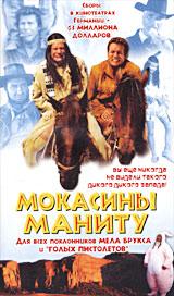 Schuh des Manitu, Der / Мокасины Маниту (2001)