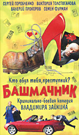 Bashmachnik / Башмачник (2002)