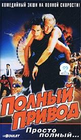 Le Boulet / Dead Weight / Полный привод (2002)
