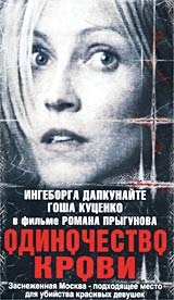 Одиночество крови / Одиночество крови (2002)