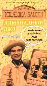 Lemonade Joe / Лимонадный Джо (1964)