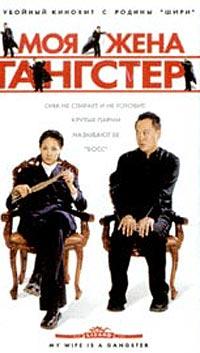 My Wife Is a Gangster / Моя жена гангстер (2001)