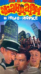 Le Gendarme а New York / Жандарм в Нью-Йорке (1965)