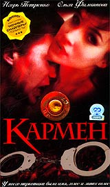 Кармен / Кармен (2003)