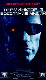 Terminator 3: Rise of the Machines / Терминатор 3: Восстание машин (2003)