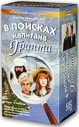 / В поисках капитана Гранта (1985)