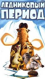 Ice Age / Ледниковый период (2002)