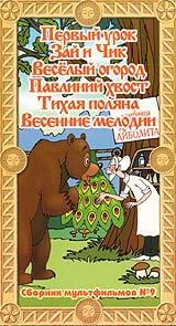 / Павлиный хвост (1946)