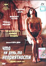 Trouble Every Day / Что ни день, то неприятности (2001)