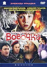 / Вовочка (2002)