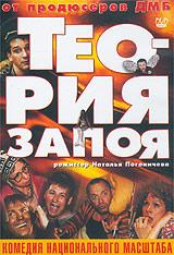 / Теория запоя (2003)