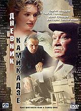 Дневник камикадзе / Дневник камикадзе (2002)
