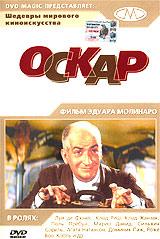 Oscar / Оскар (1967)