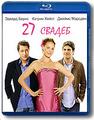 Купить фильм 27 свадеб (Bly-Ray) на OZON.ru