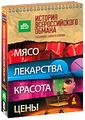 история всероссийского обмана: мясо, лекарства, красота, цены (4 dvd)