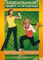 идеальные бедра и ягодицы: силовой тренинг