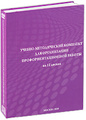 учебно-методический комплект для организации профориентационной работы (8 dvd + 4 cd)