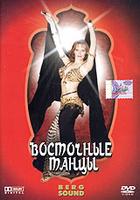 Обучение восточным танцам на DVD