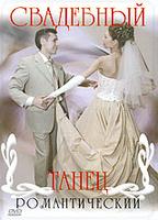 Свадебный романтический танец. Видео курс на DVD