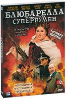 DVD Блюбарелла Супервумен